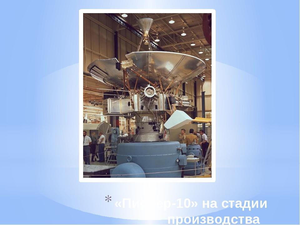 «Пионер-10» на стадии производства