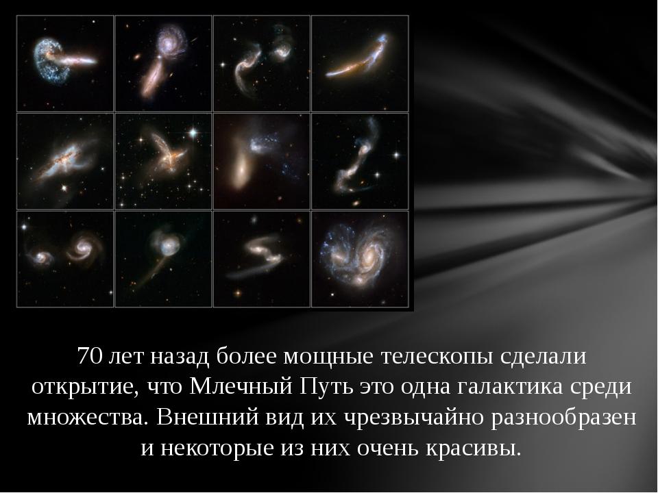 70 лет назад более мощные телескопы сделали открытие, что Млечный Путь это од...