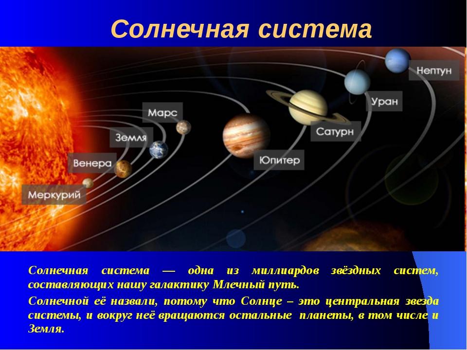 Солнечная система Солнечная система — одна из миллиардов звёздных систем, сос...
