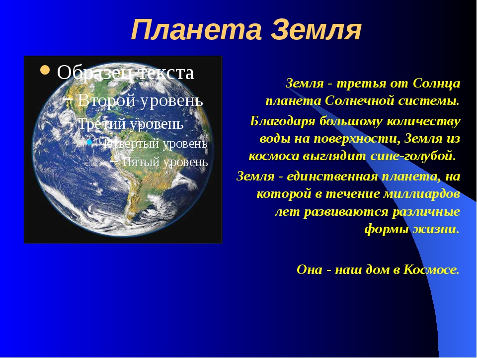 Планета Земля Земля - третья от Солнца планета Солнечной системы. Благодаря б...