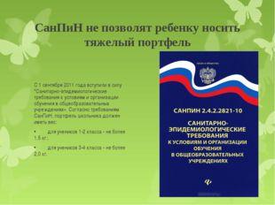СанПиН не позволят ребенку носить тяжелый портфель С 1 сентября 2011 года вст