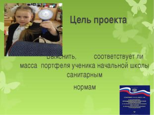 Цель проекта Выяснить, соответствует ли масса портфеля ученика начальной шко