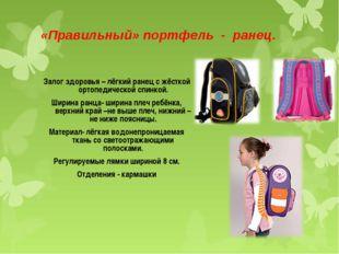 «Правильный» портфель - ранец. Залог здоровья – лёгкий ранец с жёсткой ортопе