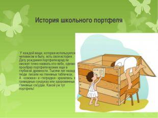 История школьного портфеля У каждой вещи, которая используется человеком в бы