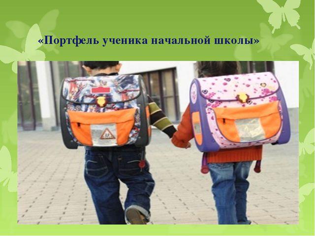 «Портфель ученика начальной школы»