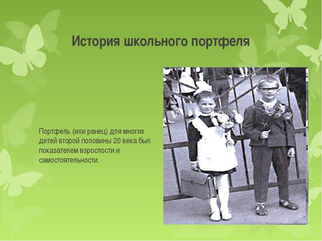 История школьного портфеля Портфель (или ранец) для многих детей второй полов...