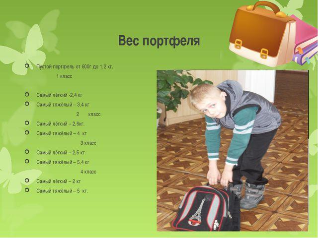 Вес портфеля Пустой портфель от 600г до 1,2 кг. 1 класс Самый лёгкий -2,4 кг...
