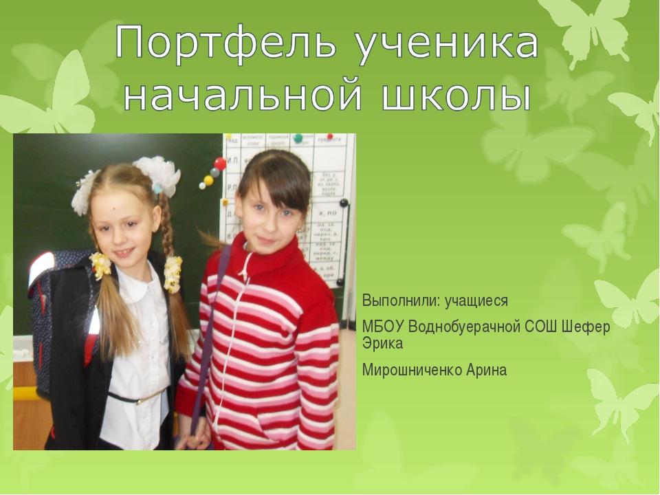 Выполнили: учащиеся МБОУ Воднобуерачной СОШ Шефер Эрика Мирошниченко Арина