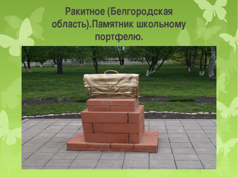 Ракитное (Белгородская область).Памятник школьному портфелю.