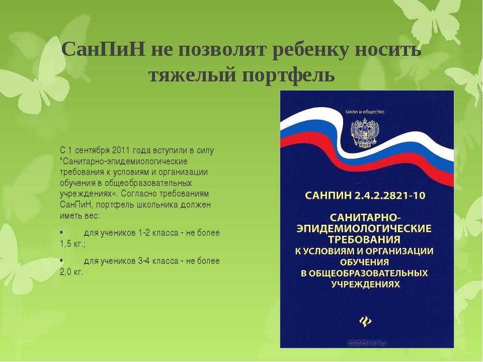 СанПиН не позволят ребенку носить тяжелый портфель С 1 сентября 2011 года вст...