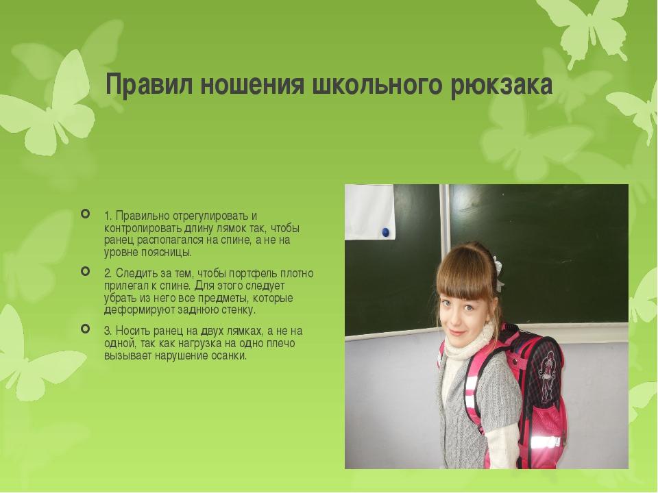Правил ношения школьного рюкзака 1. Правильно отрегулировать и контролировать...