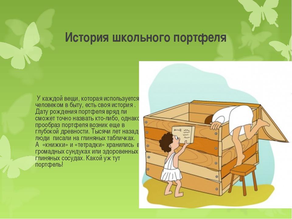История школьного портфеля У каждой вещи, которая используется человеком в бы...
