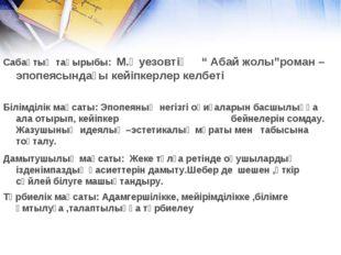 """Сабақтың тақырыбы: М.Әуезовтің """" Абай жолы""""роман –эпопеясындағы кейіпкерлер к"""