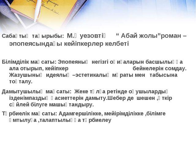 """Сабақтың тақырыбы: М.Әуезовтің """" Абай жолы""""роман –эпопеясындағы кейіпкерлер к..."""