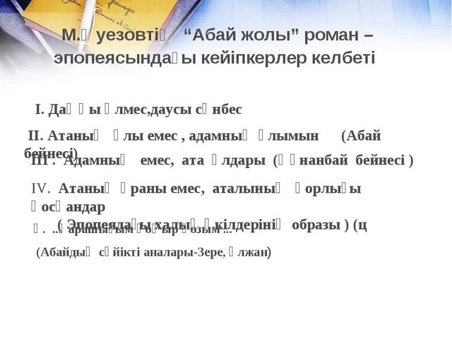 """М.Әуезовтің """"Абай жолы"""" роман – эпопеясындағы кейіпкерлер келбеті I. Даңқы ө..."""