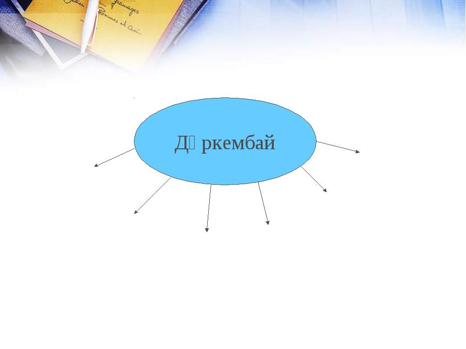 Дәркембай