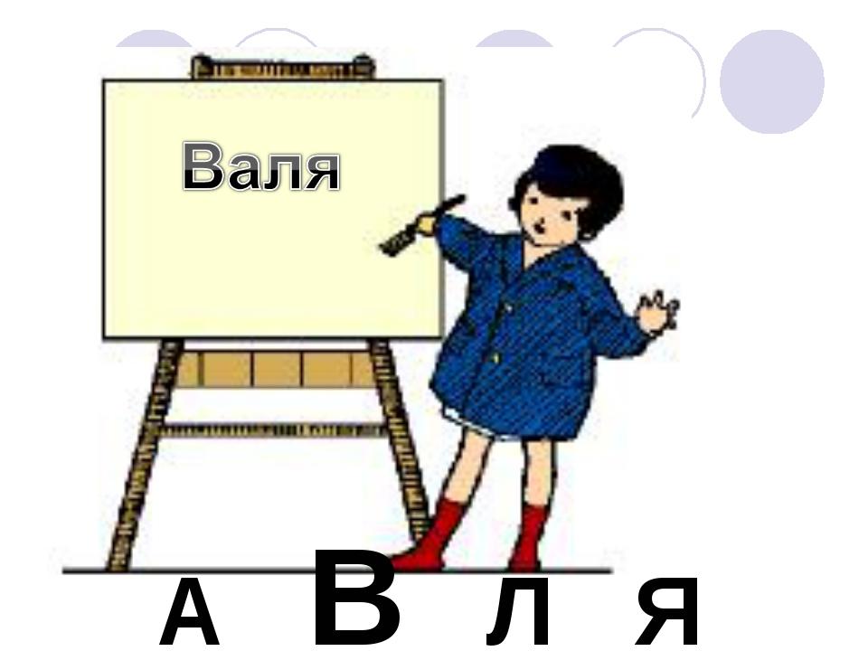 А В Л Я