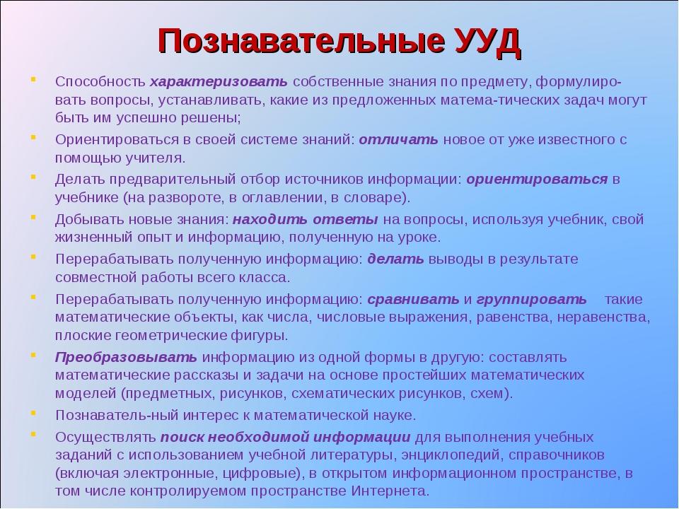 Познавательные УУД Способность характеризовать собственные знания по предмету...