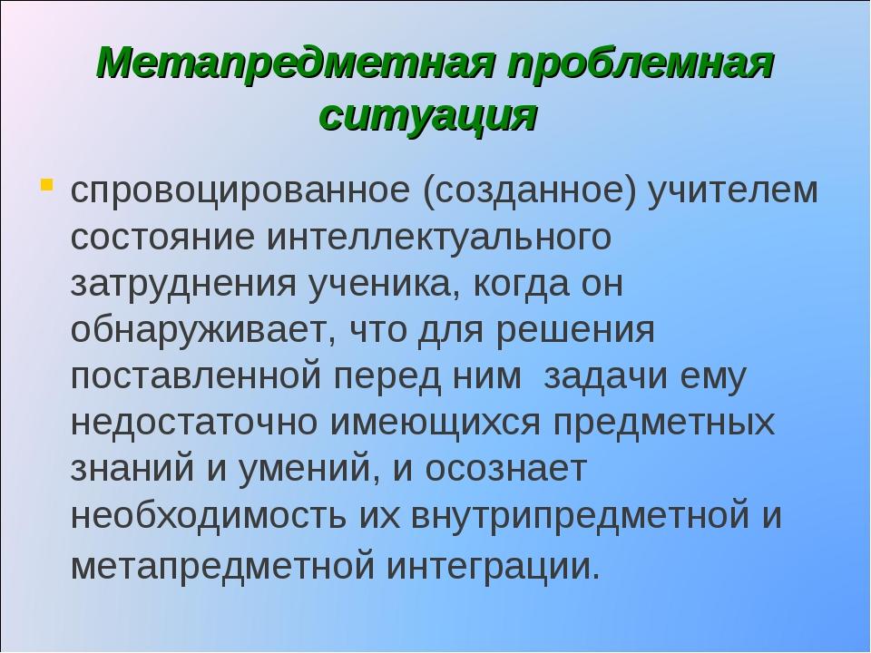Метапредметная проблемная ситуация спровоцированное (созданное) учителем сост...