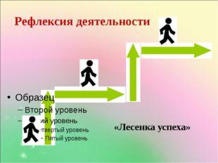 Рефлексия деятельности «Лесенка успеха»