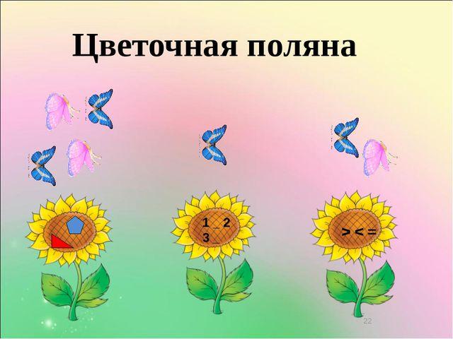 Цветочная поляна > < = 1 _ 2 3 _