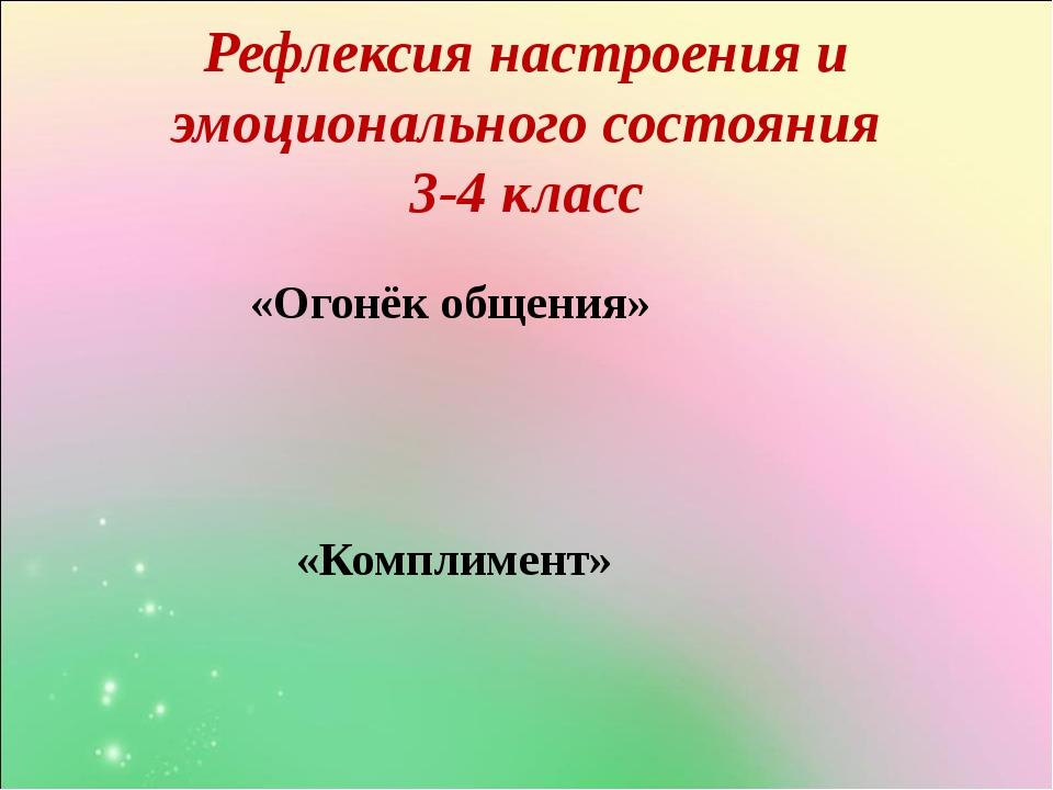 «Огонёк общения» «Комплимент» Рефлексия настроения и эмоционального состояни...
