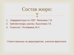 Замдиректора по УВР: Яковлева Т.В. Библиотекарь школы: Высочина Г.В. Психолог