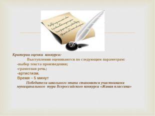 Критерии оценки конкурса:  Выступления оцениваются по следующим параметрам