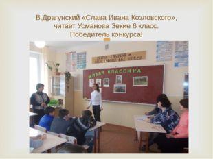 В.Драгунский «Слава Ивана Козловского», читает Усманова Зекие 6 класс. Победи