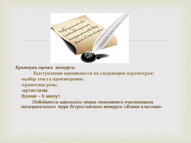 Критерии оценки конкурса:  Выступления оцениваются по следующим параметрам...