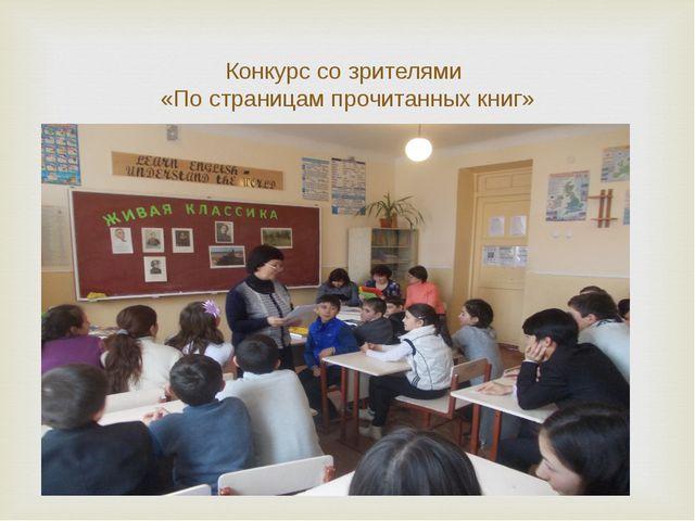 Конкурс со зрителями «По страницам прочитанных книг»
