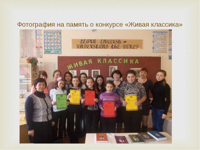 Фотография на память о конкурсе «Живая классика»