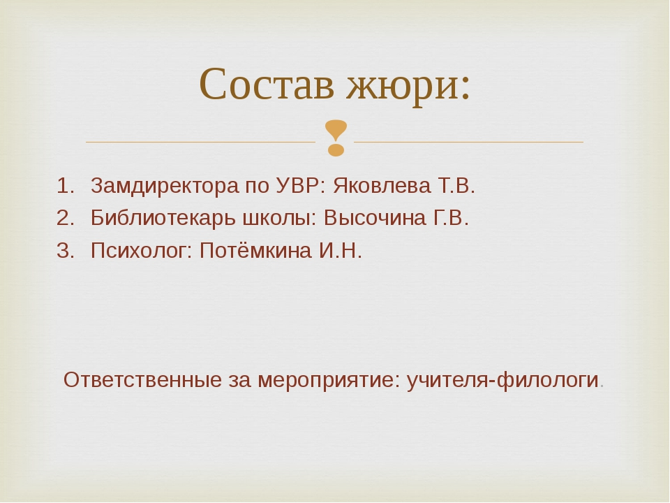 Замдиректора по УВР: Яковлева Т.В. Библиотекарь школы: Высочина Г.В. Психолог...