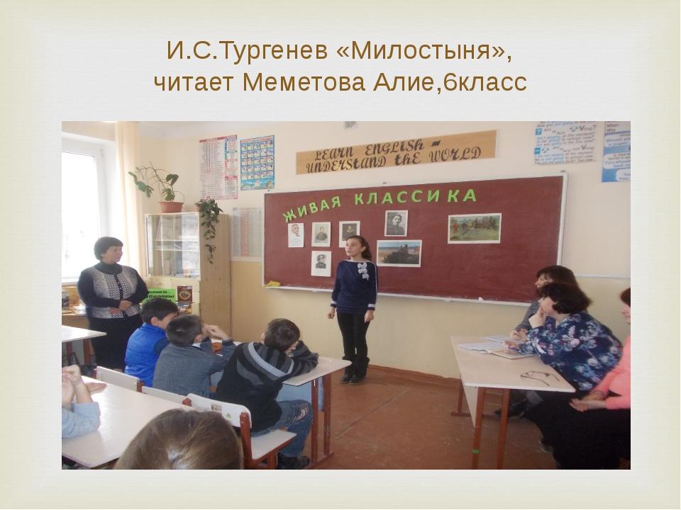 И.С.Тургенев «Милостыня», читает Меметова Алие,6класс
