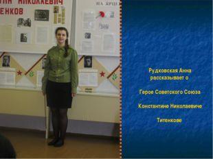 Рудковская Анна рассказывает о Герое Советского Союза Константине Николаевич