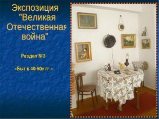 Раздел №3 «Быт в 40-50е гг.»