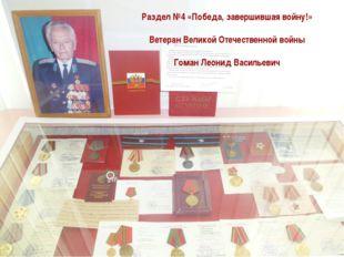Раздел №4 «Победа, завершившая войну!» Ветеран Великой Отечественной войны Го