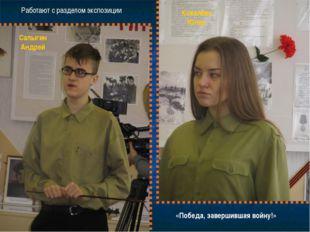 Салыгин Андрей Ковалёва Юлия Работают с разделом экспозиции «Победа, завершив