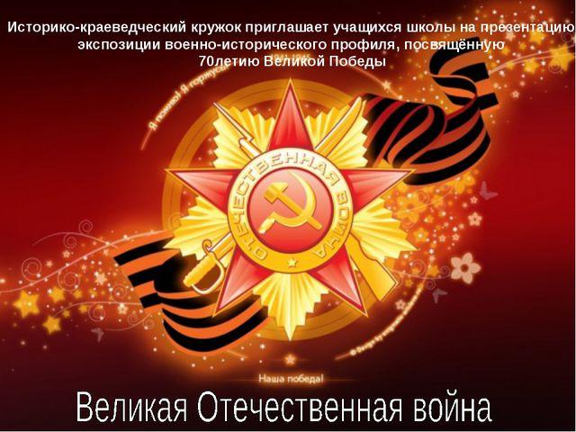 Историко-краеведческий кружок приглашает учащихся школы на презентацию экспоз...