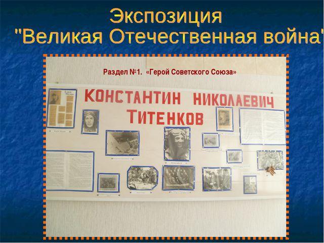 Раздел №1. «Герой Советского Союза»