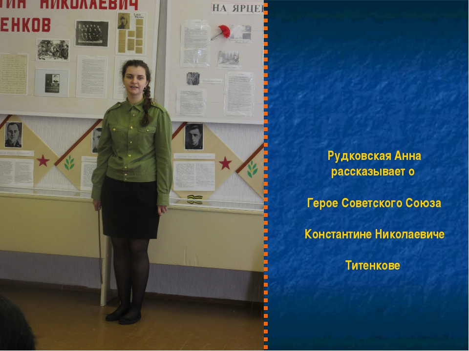 Рудковская Анна рассказывает о Герое Советского Союза Константине Николаевич...
