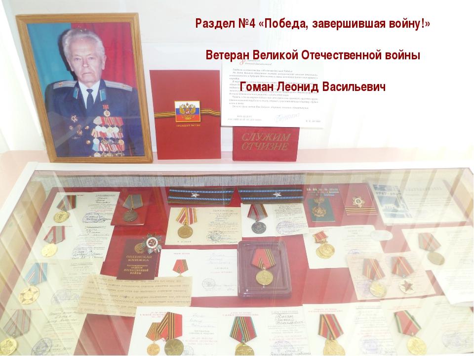 Раздел №4 «Победа, завершившая войну!» Ветеран Великой Отечественной войны Го...
