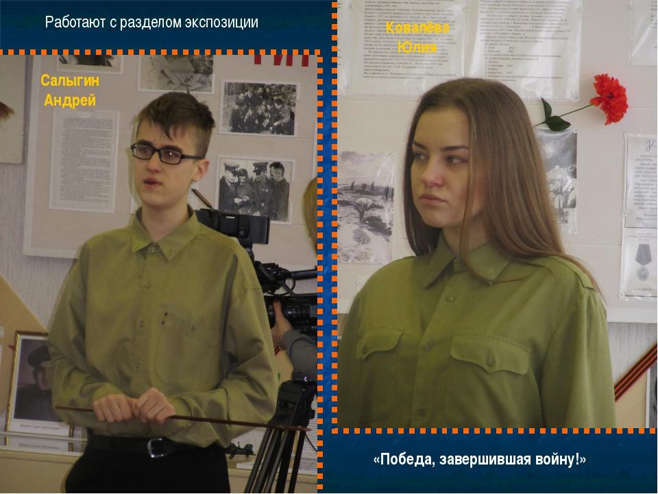 Салыгин Андрей Ковалёва Юлия Работают с разделом экспозиции «Победа, завершив...