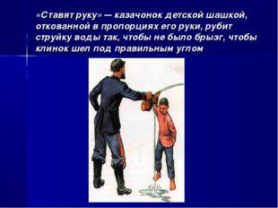 «Ставят руку» — казачонок детской шашкой, откованной в пропорциях его руки, р