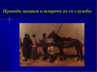 Проводы казаков и встреча их со службы