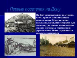 Первые поселения на Дону На Дону казаки селились на островах, чтобы враги не