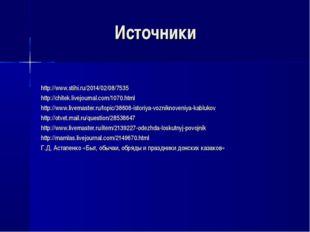 Источники http://www.stihi.ru/2014/02/08/7535 http://chitek.livejournal.com/1