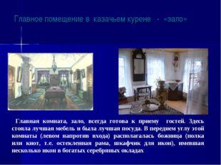 Главное помещение в казачьем курене - «зало» Главная комната, зало, всегда го