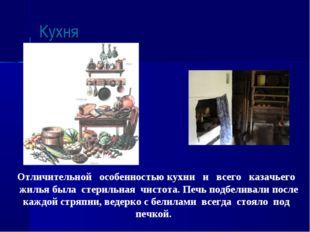 Кухня Отличительной особенностью кухни и всего казачьего жилья была стерильна