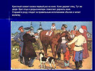 Крестный сажает казака первый раз на коня. Коня держит отец. Тут же дядя- бра